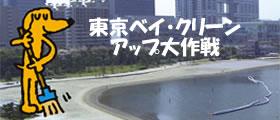 東京ベイ・クリーンアップ大作戦