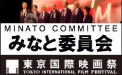 東京国際映画祭みなと委員会