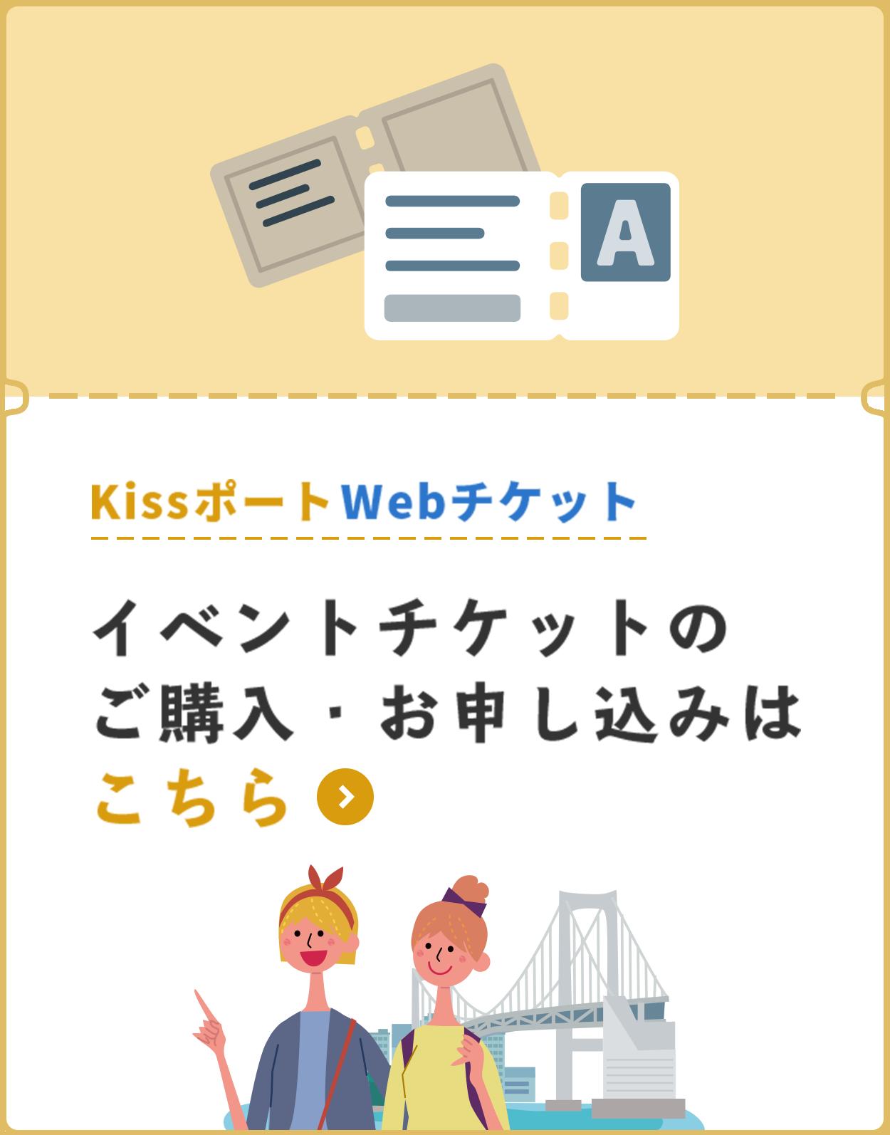 KissポートWebチケット有料イベントチケット販売はこちら