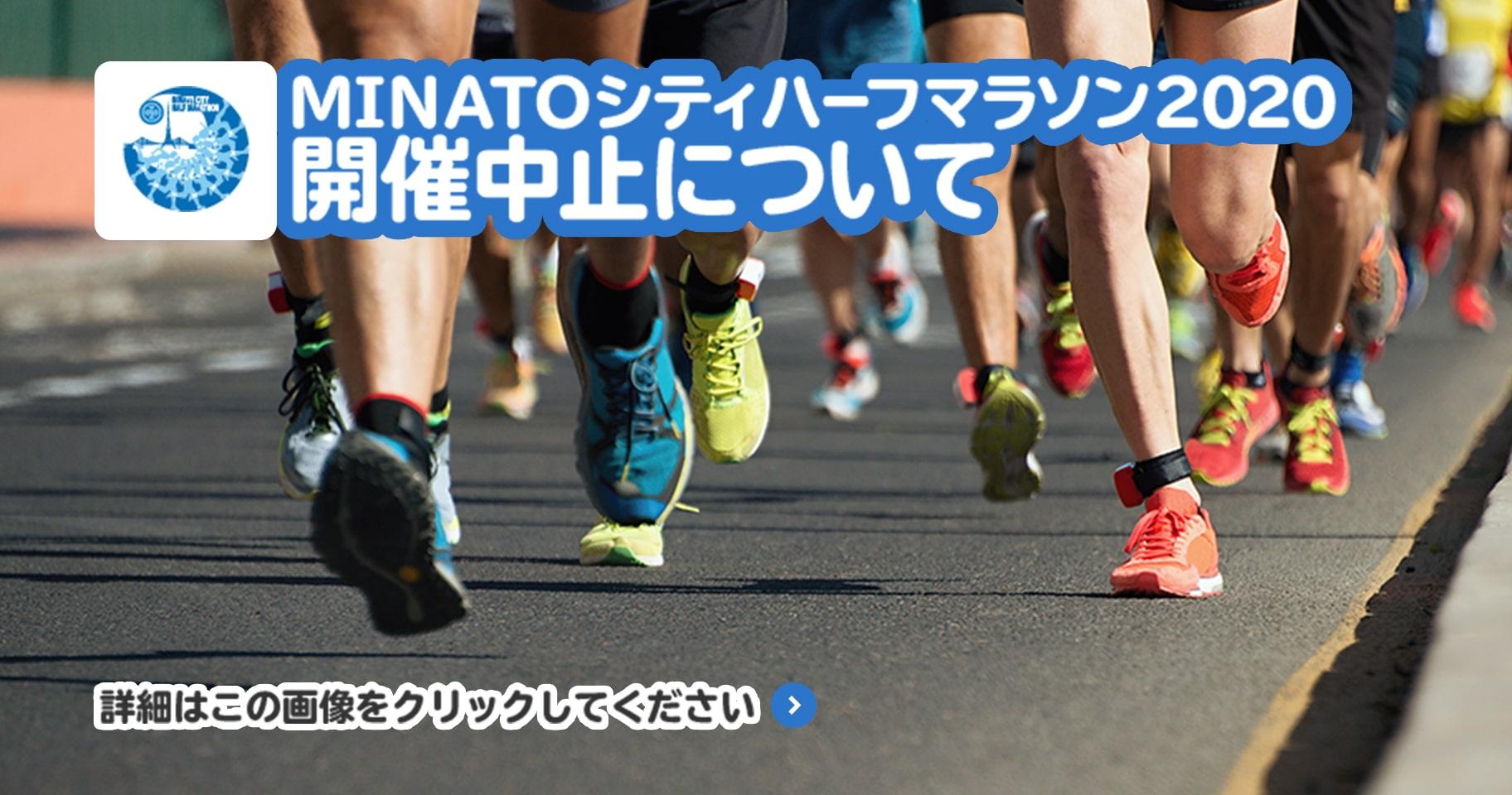 MINATOシティハーフマラソン2020開催中止について