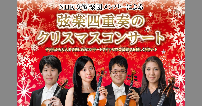 NHK交響楽団メンバーによる弦楽四重奏のクリスマスコンサート
