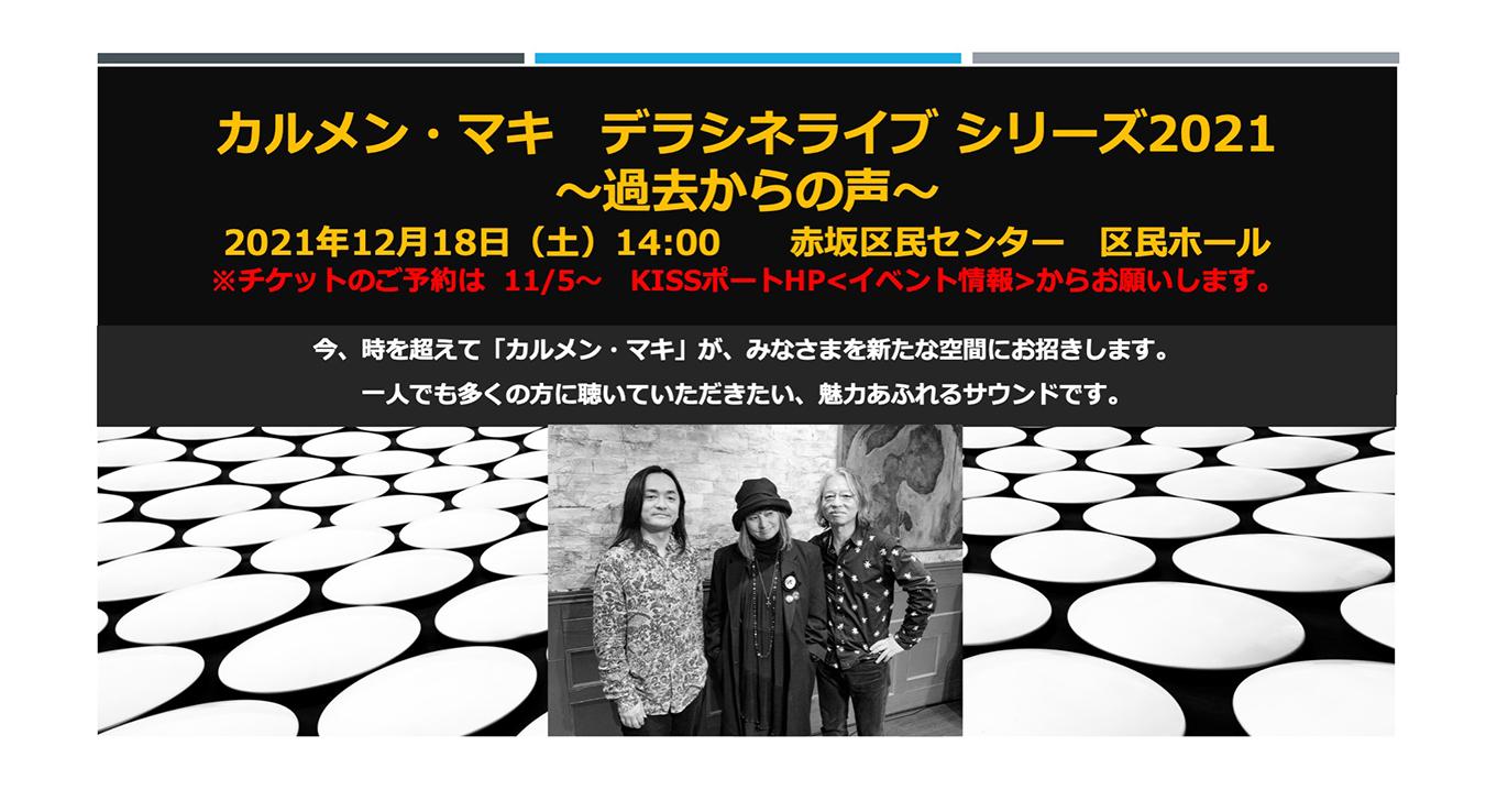 カルメン・マキ デラシネライブ2021