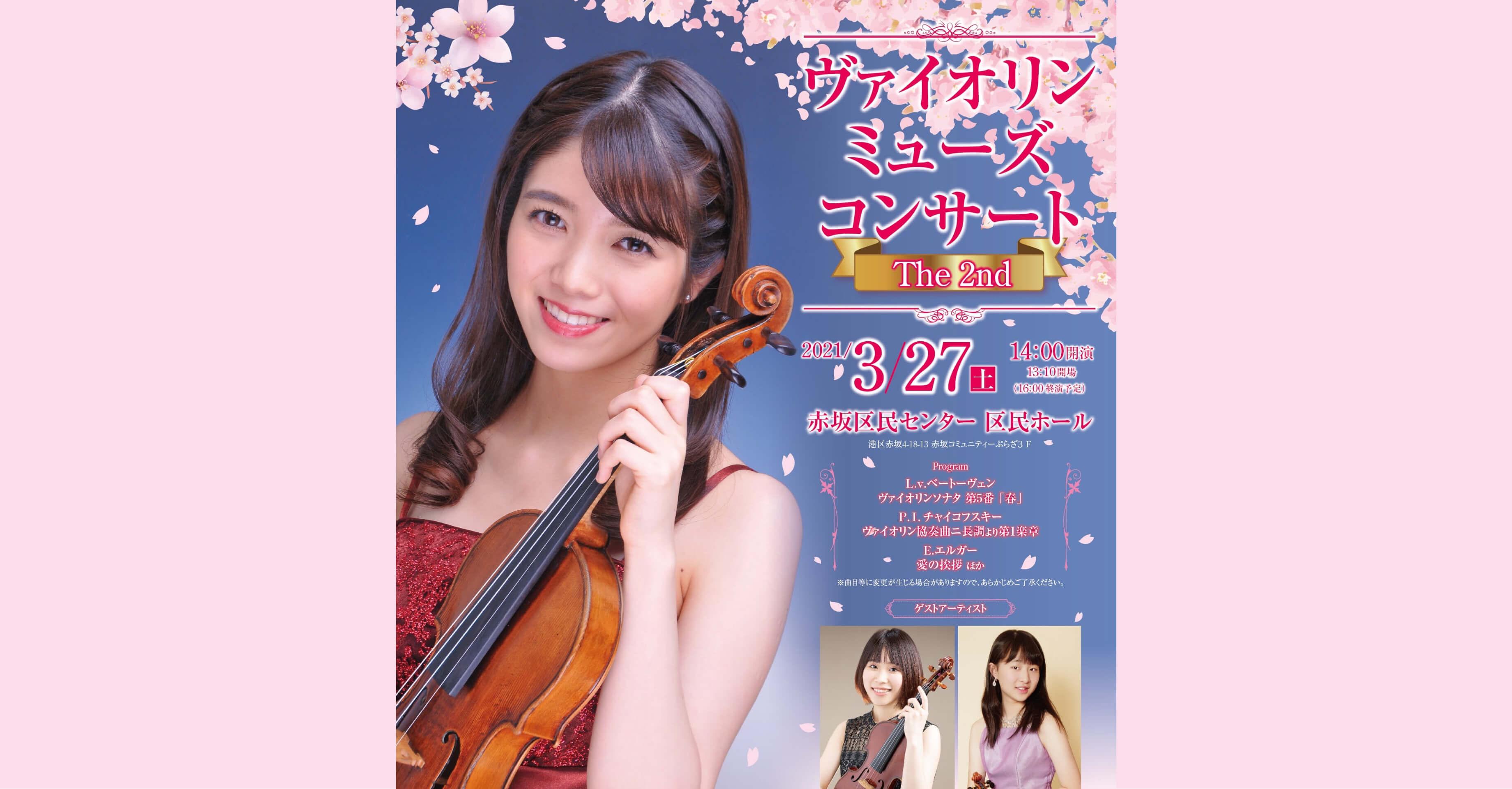 ヴァイオリンミューズコンサート