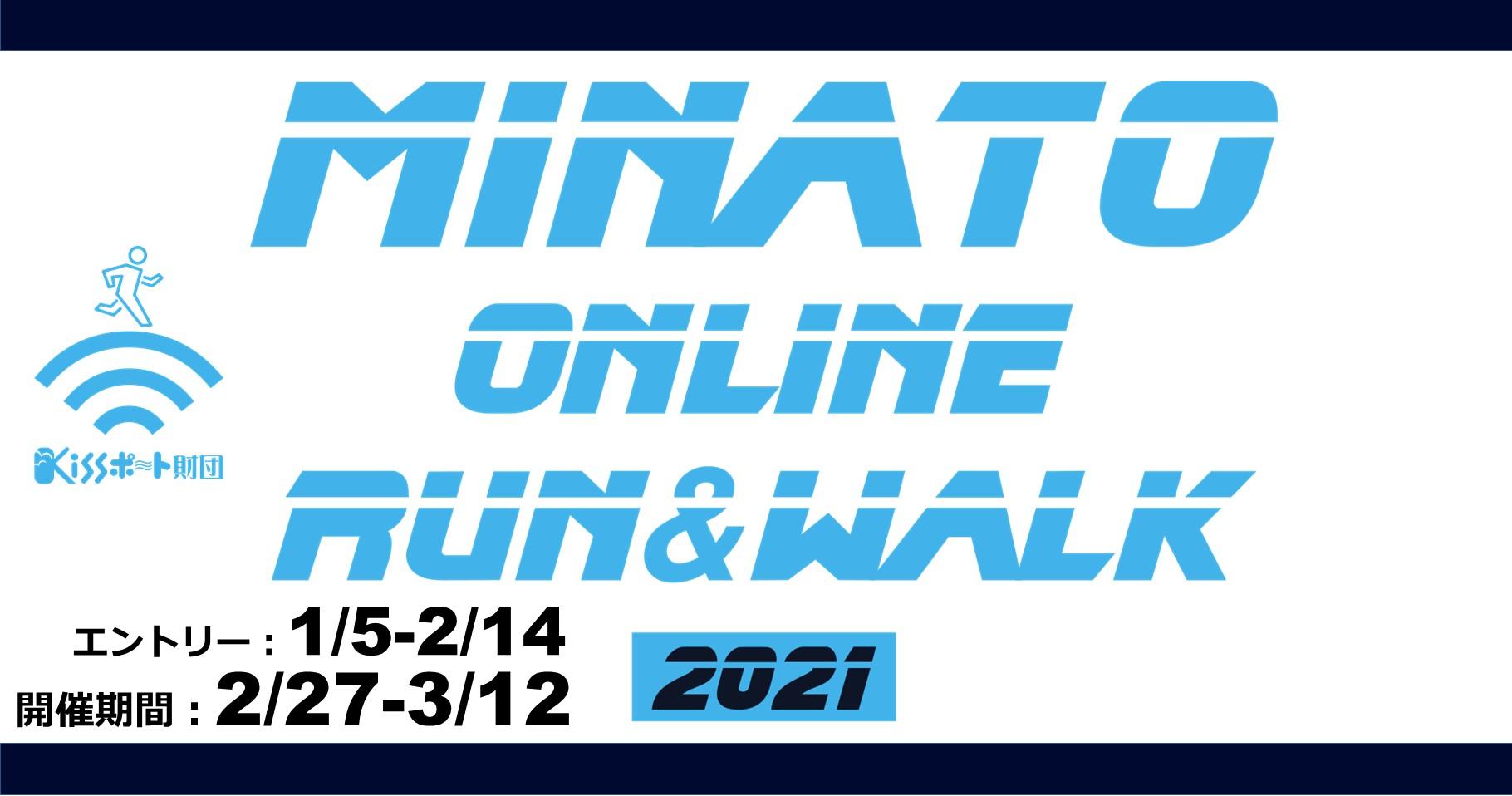 MINATO オンラインラン&ウォーク