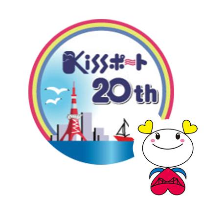 【特別編】Kissポート財団設立20周年を迎えて