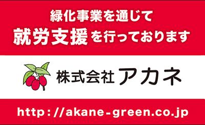 株式会社アカネ