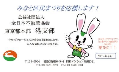 公益社団法人 全日本不動産協会 東京都本部 港支部