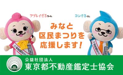 公益社団法人 東京都不動産鑑定士協会