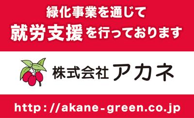 株式会社 アカネ