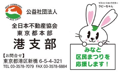 (公社)全日本不動産協会 東京都本部 港支部