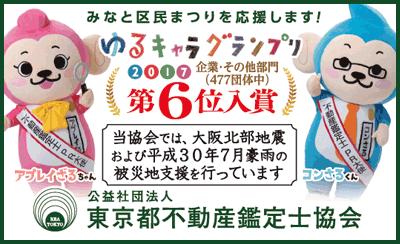 (公社)東京都不動産鑑定士協会