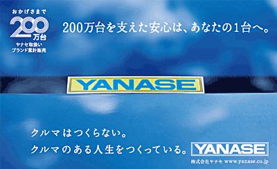 株式会社ヤナセ