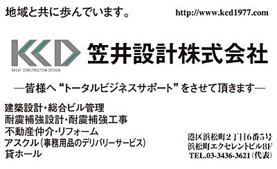 笠井設計株式会社