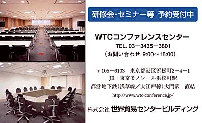 株式会社世界貿易センタービルディング