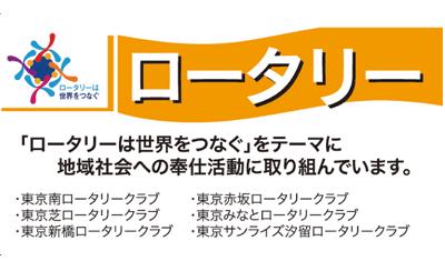 東京芝ロータリークラブ