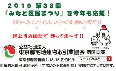 (公社)東京都宅地建物取引業協会港区支部