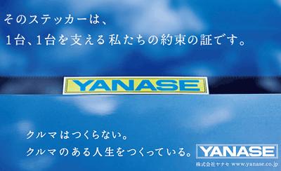 (株)ヤナセ