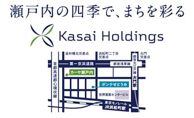 カサイホールディングス株式会社
