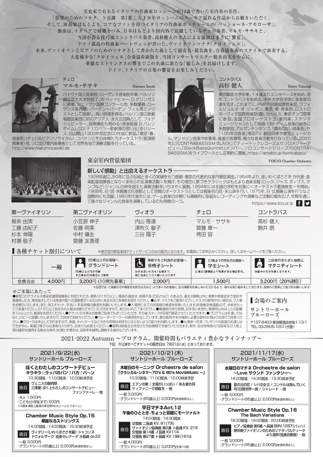 【令和3年度港区文化芸術サポート事業】東京室内管弦楽団「Chamber Music Style Op.14」が開催されます