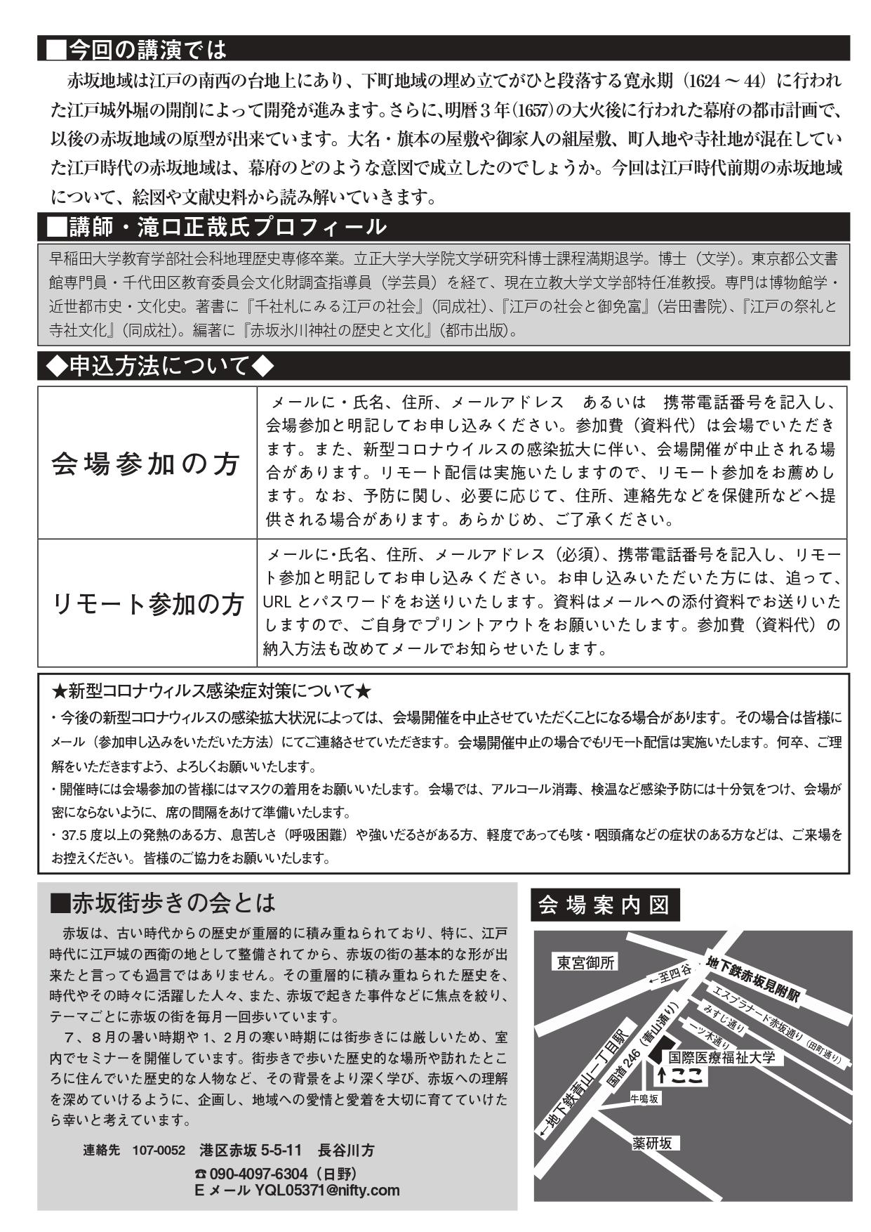 【令和3年度港区文化芸術活動サポート事業】東京室内管弦楽団「Chamber Music Style Op.14」が開催されます