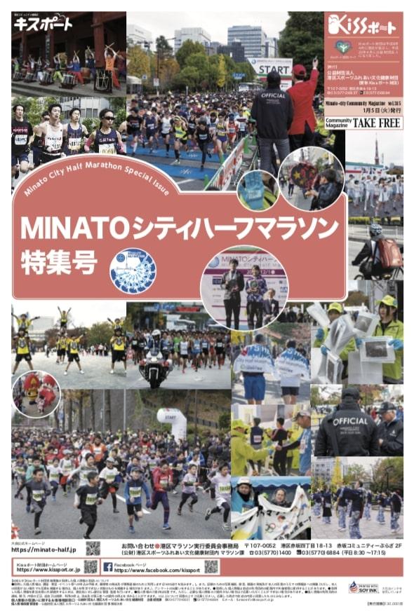 MINATOシティハーフマラソン特集号表紙イメージ