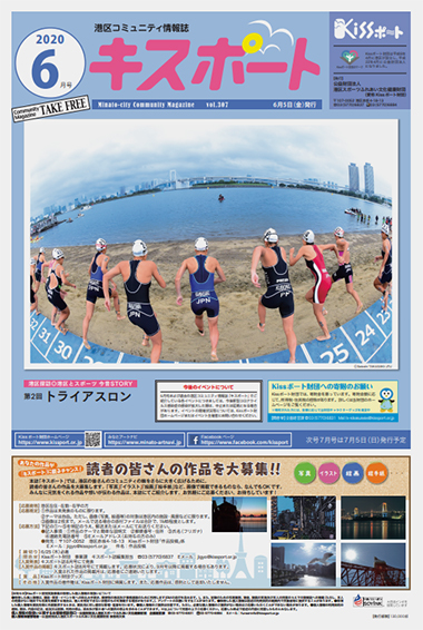 KISSポート2020年6月号表紙イメージ