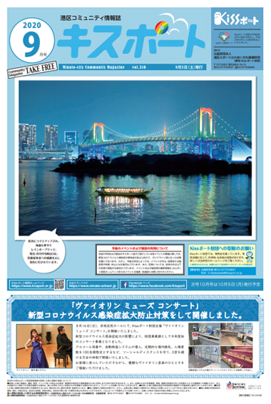 KISSポート2020年9月号表紙イメージ