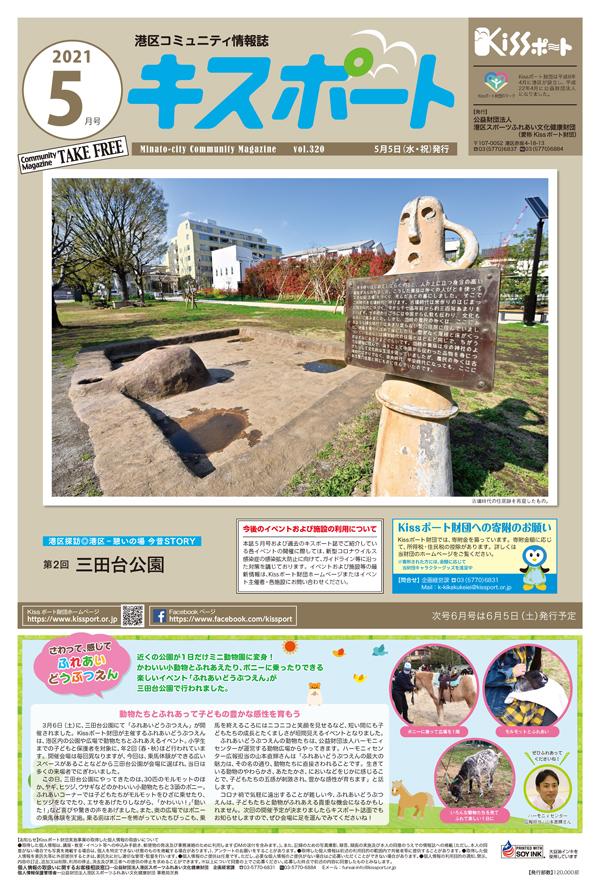 KISSポート2021年5月号表紙イメージ