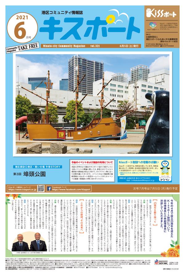 KISSポート2021年6月号表紙イメージ