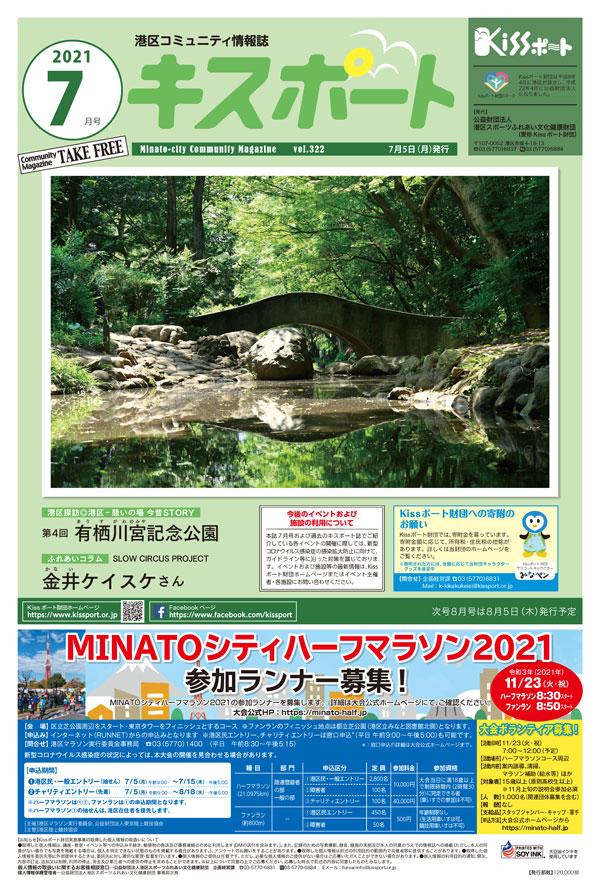 KISSポート2021年7月号表紙イメージ