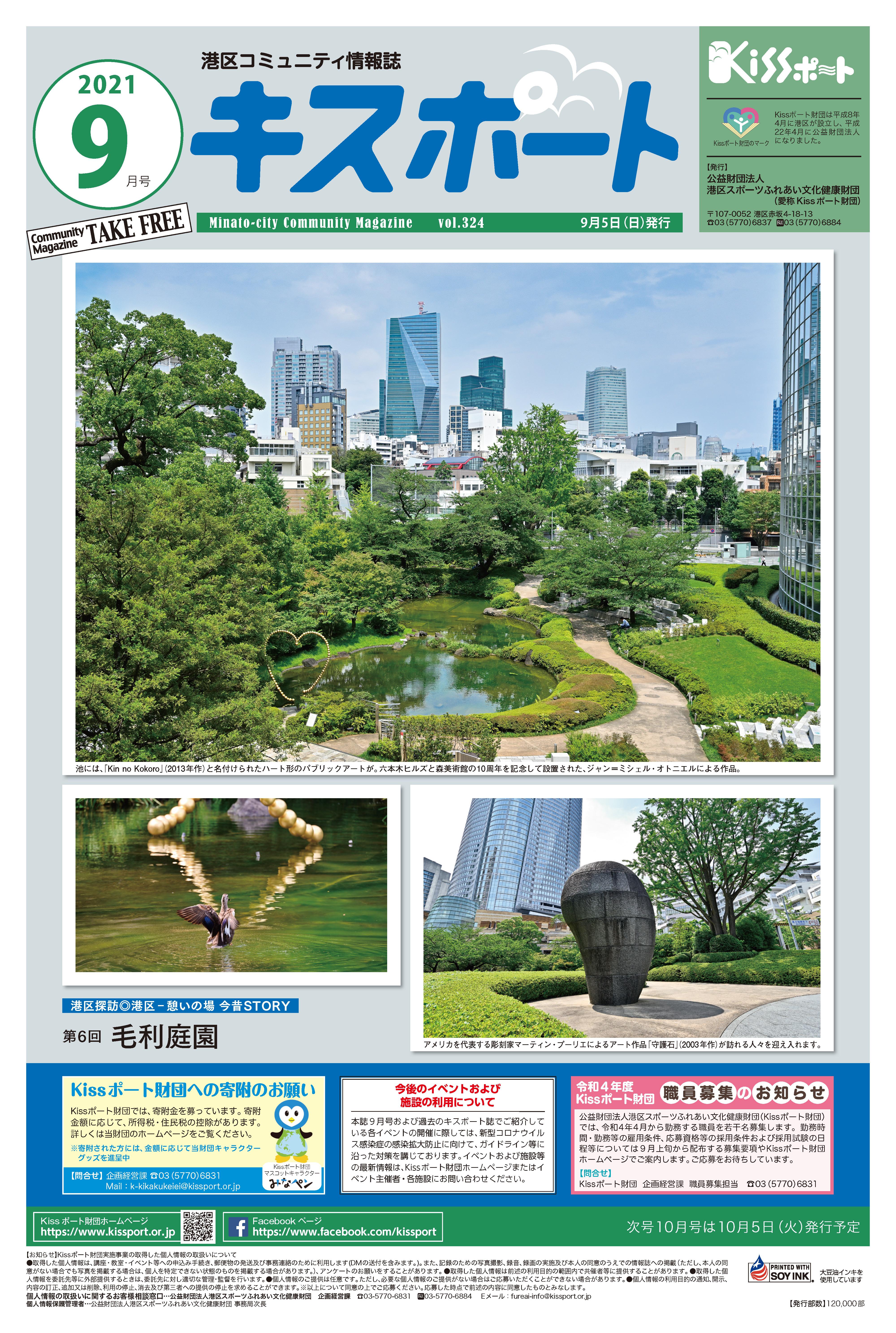 KISSポート2021年9月号表紙イメージ