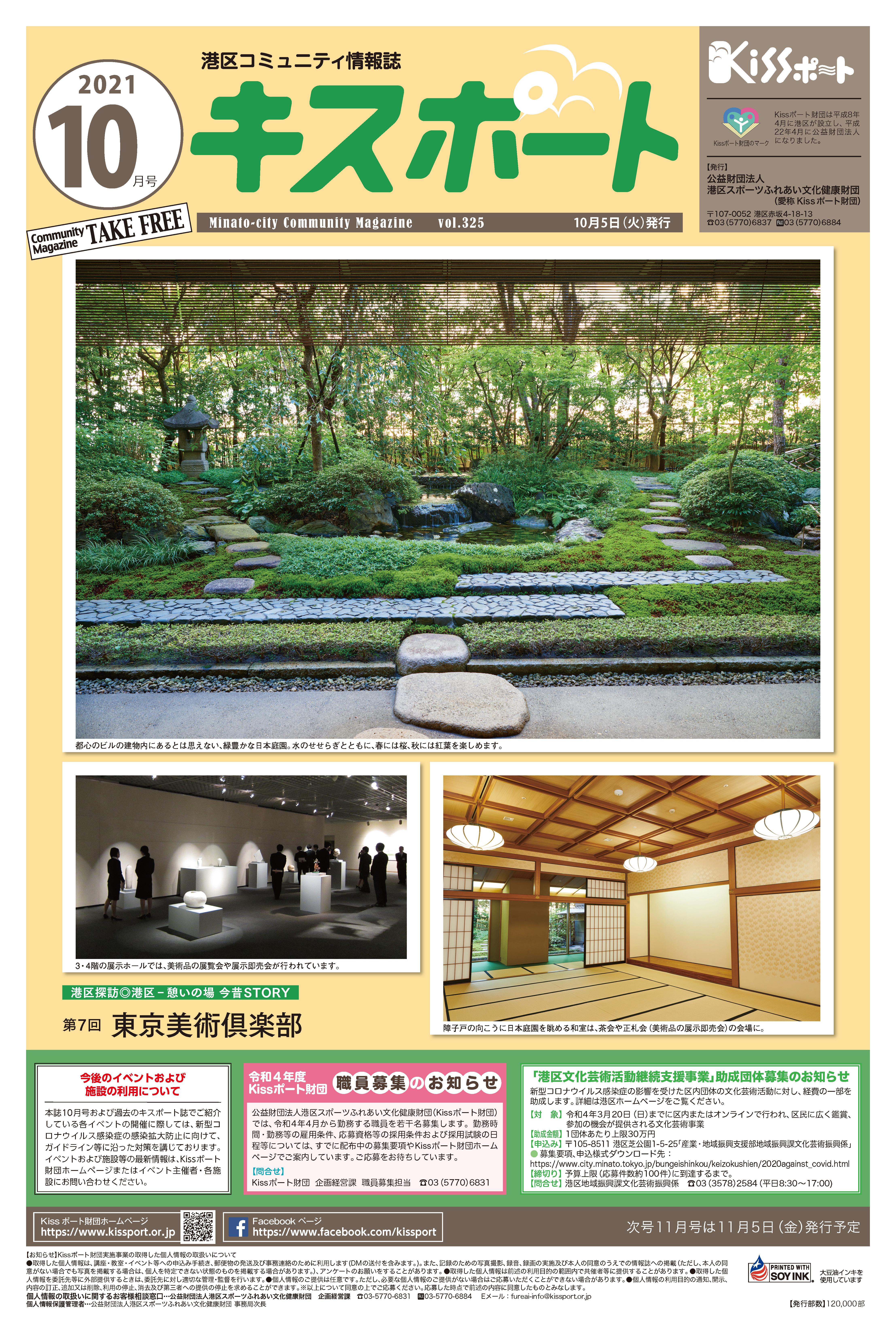 KISSポート2021年10月号表紙イメージ